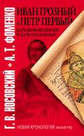 Электронная книга «Иван Грозный и Петр Первый. Царь вымышленный и царь подложный»