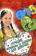 Электронная книга «Лучшие романы о любви для девочек» – Вадим Селин