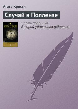 Электронная книга «Случай в Поллензе»