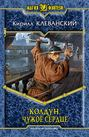 Электронная книга «Колдун. Чужое сердце» – Кирилл Клеванский