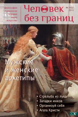 Электронная книга «Журнал «Человек без границ» №3 (62) 2013»