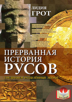 Электронная книга «Прерванная история русов. Соединяем разделенные эпохи»
