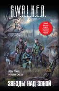 Электронная книга «S.W.A.L.K.E.R. Звезды над Зоной (сборник)»