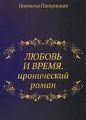Электронная книга «Любовь и время»