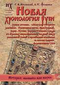 Электронная книга «Новая хронология Руси»