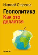 Геополитика: Как сие делается