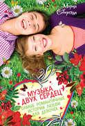 Электронная книга «Музыка двух сердец (сборник)» – Мария Северская