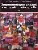 Электронная книга «Энциклопедия сказок и историй от А до Я. Том1»