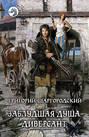 Электронная книга «Заблудшая душа. Диверсант» – Григорий Шаргородский