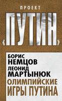 Электронная книга «Олимпийские игры Путина»