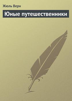 Электронная книга «Юные путешественники»