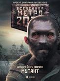 Электронная книга «Метро 2033: Мутант»
