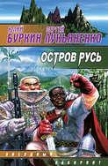 Электронная книга «Остров Русь (сборник)»