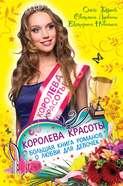 Электронная книга «Королева красоты. Большая книга романов о любви для девочек» – Светлана Лубенец
