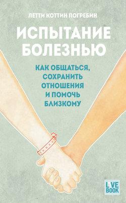 Электронная книга «Испытание болезнью: как общаться, сохранить отношения и помочь близкому»