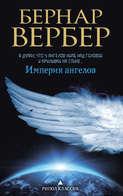 Электронная книга «Империя ангелов»