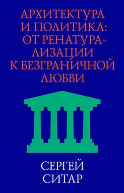 Электронная книга «Архитектура и политика. От ренатурализации к безграничной любви»