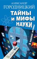 Электронная книга «Тайны и мифы науки. В поисках истины» – Александр Городницкий