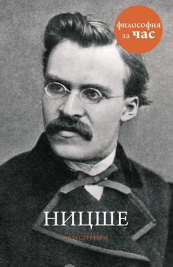 Электронная книга «Ницше»