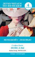 Электронная книга «Немецкий с любовью. Новеллы / Novellen»