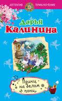 Электронная книга «Принц на белом пони»