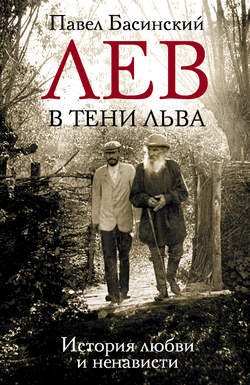 Электронная книга «Лев в тени Льва. История любви и ненависти»