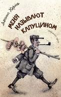 Электронная книга «Меня называют Капуцином»