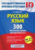 Электронная книга «Русский язык. 300 практических заданий для подготовки к ЕГЭ»