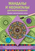 Электронная книга «Мандалы и неонаталы для раскрашивания»