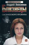 Электронная книга «Сыскное бюро Ерожина»