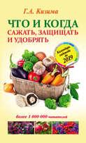 Электронная книга «Что и когда сажать, защищать и удобрять. Календарь садовода до 2019 года»