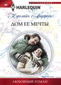 Электронная книга «Дом ее мечты»