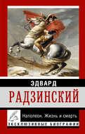 Наполеон. Жизнь равным образом смерть