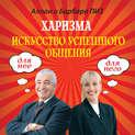 Электронная книга «Харизма. Искусство успешного общения»