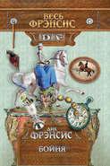Электронная книга «Бойня»