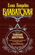Электронная книга «Тайная доктрина. Том 1. Космогенезис»