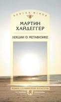 Электронная книга «Лекции о метафизике»