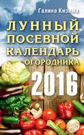 Электронная книга «Лунный посевной календарь огородника на 2016 год»