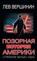 Электронная книга «Позорная история Америки. «Грязное белье» США»