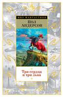 Электронная книга «Три сердца и три льва (сборник)»