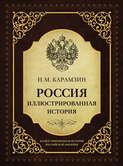Электронная книга «Россия. Иллюстрированная история»
