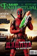 Электронная книга «Журнал Мир фантастики – февраль 2016»