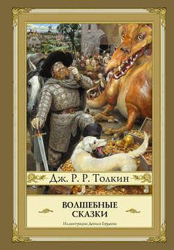 Электронная книга «Волшебные сказки (сборник)»