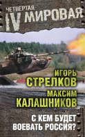 Электронная книга «С кем будет воевать Россия?»