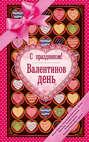 С праздником! Валентинов день (сборник)