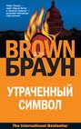 Электронная книга «Утраченный символ» – Дэн  Браун