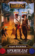 Электронная кодекс «Архипелаг. Шестеро на пиратских широтах» – Андрэ Васильев