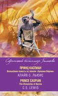 Принц Каспиан. Волшебная повествование изо эпопеи «Хроники Нарнии» \/ The Chronicles of Narnia. Prince Caspian