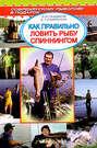 Электронная книга «Как правильно ловить рыбу спиннингом» – Сергей Георгиевич Смирнов