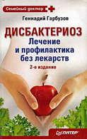 Электронная книга «Дисбактериоз. Лечение и профилактика без лекарств»